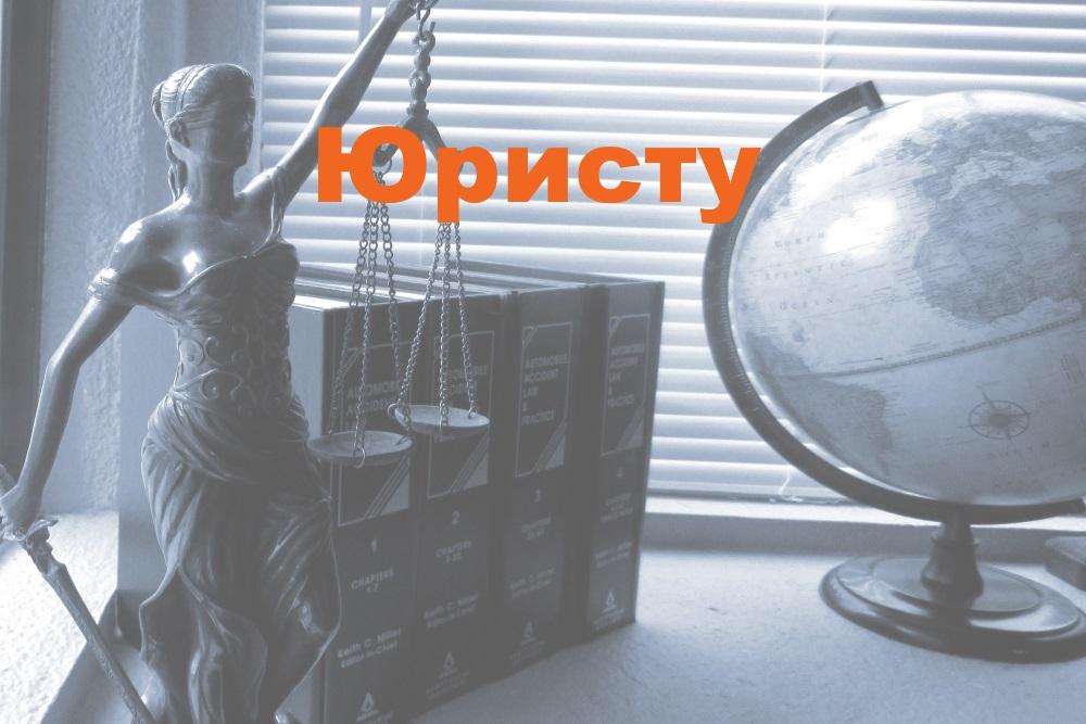 Новости для юриста