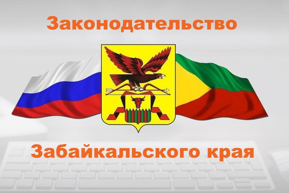 Новости Забайкальского края