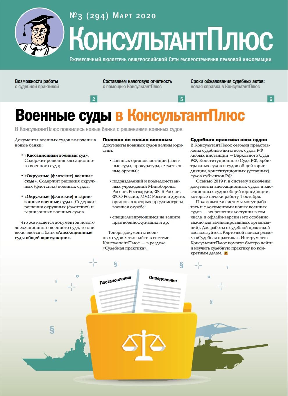 Бюллетень КонсультантПлюс